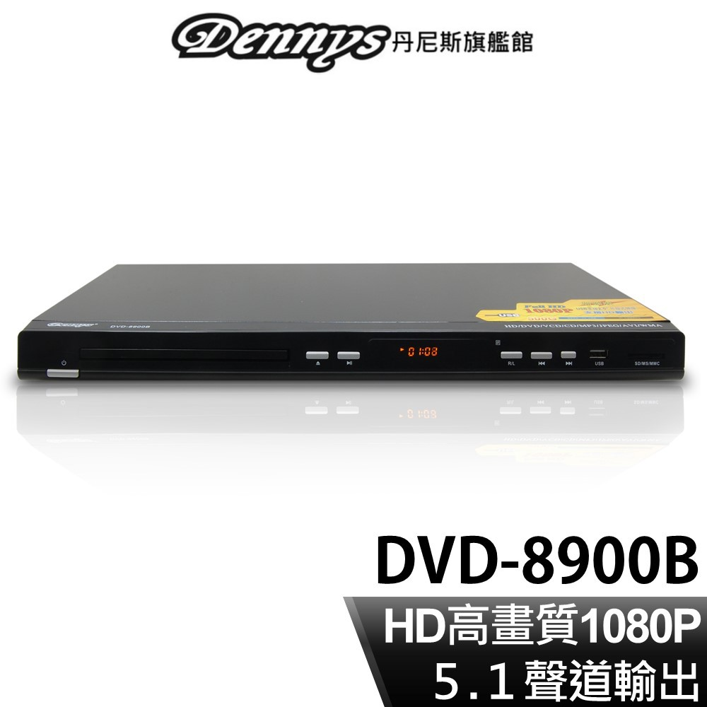 Dennys 5.1聲道 HD高畫質 USB SD DVD播放器 DVD-8900B