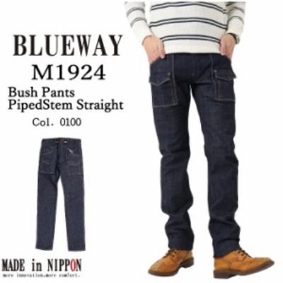 BLUEWAY ブルーウェイ M1924 ジーンズ タイトストレート パイプドステム ブッシュパンツ ビンテージ デニム 0100 メンズ 日本製