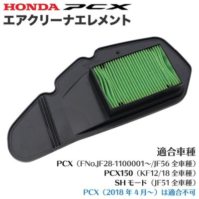 送料無料 HONDA 純正 PCX125 JF56 エアクリーナー エレメント エアクリーナー エレメント エアフィルター  ベトナム ホンダ 純正品 17210-K29-900
