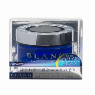 芳香剤 車 ブラング(BLANG) カーメイト FR911 ブラング ホワイトムスク 車用芳香剤 香水調