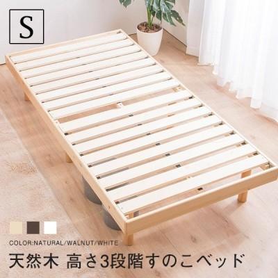すのこベッド シングル シヴィ フレームのみ 高さ3段階調整 天然木フレーム パイン材 木製ベッド 代引不可