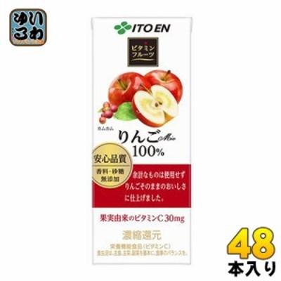 伊藤園 ビタミンフルーツ りんごMix 200ml 紙パック 48本 (24本入×2 まとめ買い)