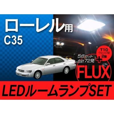 ローレル C35用 LED ルームランプ 5点 計72発