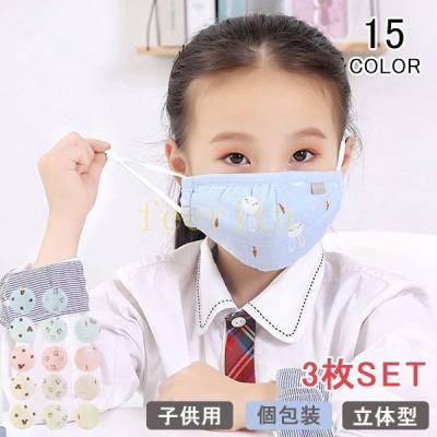 3枚セット夏用マスク子供用コットン綿繰り返し洗える立体マスク防塵UVカットプリントゴム紐調整可能耳が痛くならない男の子女の子春夏