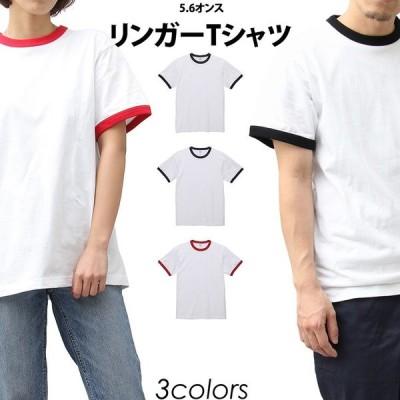 リンガーTシャツ 5.6オンス へヴィーウェイト 半袖 メンズ レディース ユニセックス 無地 ブラック ネイビー レッド プチプラ シンプル