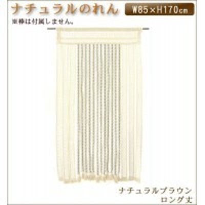 日本製 のれん ロング 幅85 長さ170 ブラウン 洗える 【 パーテーション 目隠し カーテン スクリーン 】【 送料無料 】
