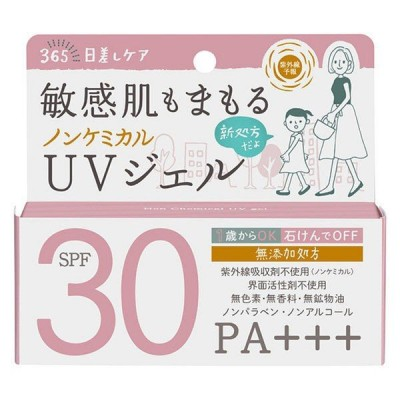 紫外線予報 ノンケミカルUVジェル F SPF30・PA+++ 石澤研究所