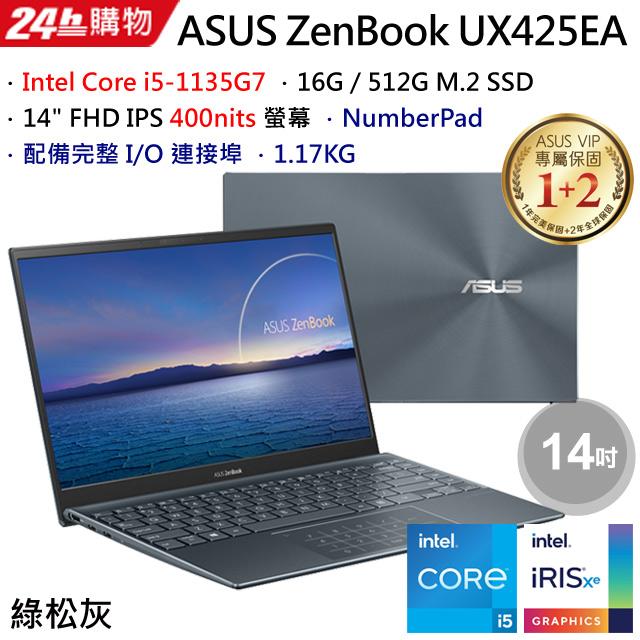 ASUS ZenBook 14 UX425EA-0252G1135G7 綠松灰(i5-1135G7/16G/512G PCIe/W10/FHD/14)
