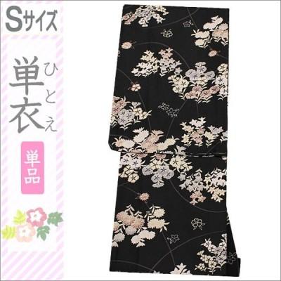 洗える着物 単衣 小紋 単衣着物 Sサイズ 黒地に華柄