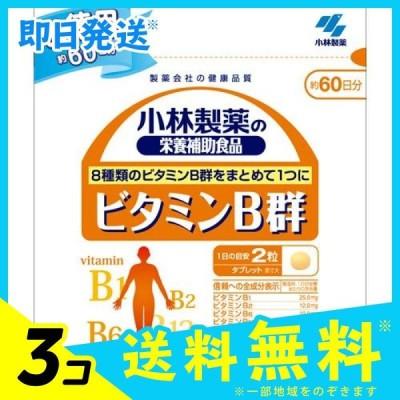 小林製薬 ビタミンB群 120粒 3個セット