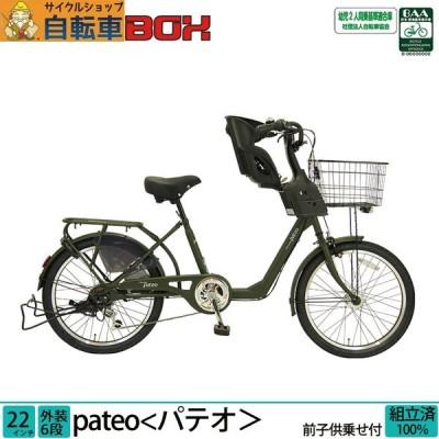 子供乗せ自転車 パテオ 22インチ 6段変速 前チャイルドシート OGK 3人乗り対応 Pro-vocatio
