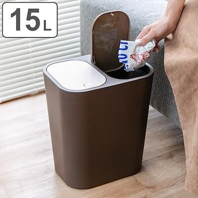 ゴミ箱 15L 分別 小型 小さい ごみ箱 ふた付き 部屋用 室内 ダストボックス 分別ゴミ箱 ブラ