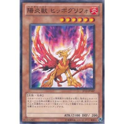 陽炎獣 ヒッポグリフォ(ノーマルパラレル) JF12-JPA07