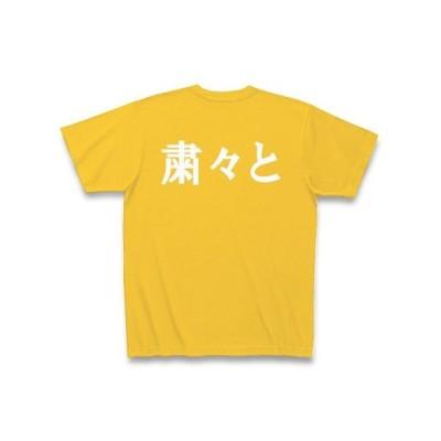 粛々と(白文字) 背面プリント Tシャツ Pure Color Print(ゴールドイエロー)