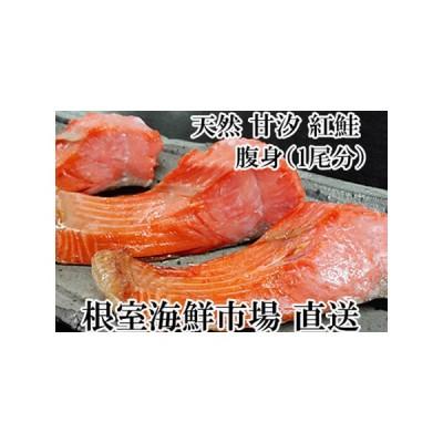 ふるさと納税 天然甘汐紅鮭(腹身)1尾分 A-14083 北海道根室市