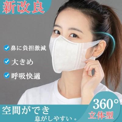 送料無料 激安セール マスク 使い捨て 10枚 20枚 大人用 立体型 10歳-大人 大きめ 不織布 風邪 花粉対策 子供用マスク 防護防塵 3層構造 男女兼用 小顔