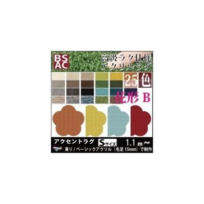 ラグ ラグマット 高級ラグ/花形 B/110×107cm 他/ベーシックアクリル/25色/サイズ変更可/日本製