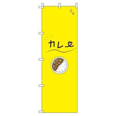 のぼり旗 カレー 黄色