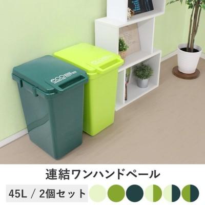 日本製 ゴミ箱 45L 連結ワンハンドペール 2個セット | ごみ箱 ダストボックス おしゃれ かわいい 転倒防止 屋外 屋内 フレーム 付 ゴミ袋 45L 固定 キッチン