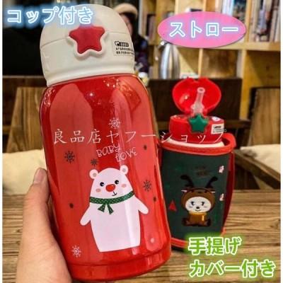 水筒 子供 魔法瓶 ボトル 可愛い  保温 保冷 おしゃれ 手提げ クリスマス 500ml 子供  直飲み ストロー コップ付き 通学 通園 魔法瓶