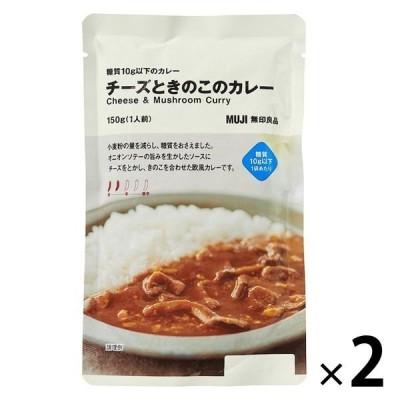 良品計画無印良品 糖質10g以下のカレー チーズときのこのカレー 150g(1人前) 2袋 良品計画<化学調味料不使用>