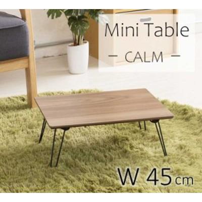 ローテーブル 折れ脚 カームテーブル おしゃれ 45cm 折りたたみ ひとり用 センターテーブル ワンルーム ミニテーブル 座卓 ワ
