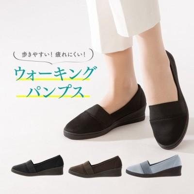 靴 パンプス シューズ 婦人 レディース 3E ストレッチ 履き口ゴム のびのび カジュアル フォーマル ブラック ブラウン ライトグレー らくらくおでかけパンプス