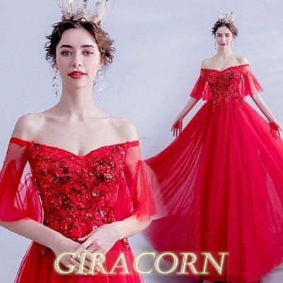 赤 ゲストドレス ロング スパンコール キラキラ 華やか 結婚式ドレス オフショルダー イブニングドレス Aライン Vネック パーティードレス