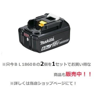 数量限定 送料無料 マキタ リチウムイオンバッテリ 1個  BL1860B(化粧箱なし) ]18V(6.0Ah)
