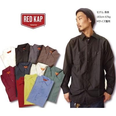 レッドキャップ REDKAP SALE 長袖ワークシャツ インダストリアルワークシャツ RED KAP LONG SLEEVE WORK SHIRTS  INDUSTRIAL WORK SHIRTS RKLS