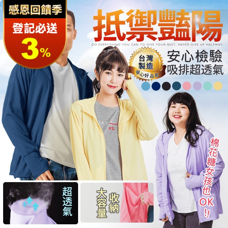【GIAT】台灣製防曬外套(S~XXL) 男生外套/女生外套/連帽外套/抗UV