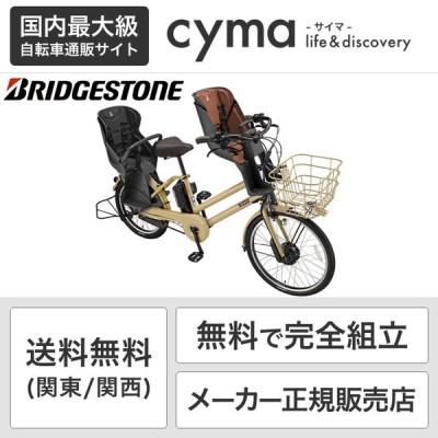 電動アシスト自転車 子供乗せ 3人乗り ブリヂストン 20インチ ビッケグリdd(bikke GRI dd)