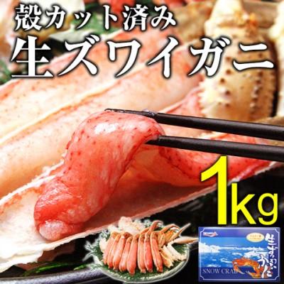 ズワイガニ 1kg かに カニ 蟹 生冷凍 カット済み バルダイ ギフト ギフトセット 鍋