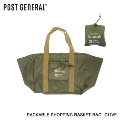 【POST GENERAL/ポストジェネラル】 PACKABLE SHOPPING BASKET BAG OLIVE 品番:982040016