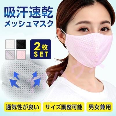冷感マスク マスク ひんやり 夏用マスク 涼しい 洗えるマスク 立体メッシュ夏用マスク(2枚入り)夏 防菌 防臭 蒸れない 涼しい 飛沫対策 長さ調整可能