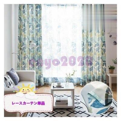 遮光カーテン オーダー  オーダーカーテン 遮光 花柄 カーテン アジアン タンポポ リーフ 棉幅60〜100cm丈60〜100cm