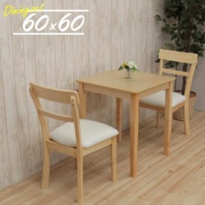 クリア塗装 幅60cm ダイニングテーブルセット 3点 meri60-3-360 白木 2人用 コンパクト 単身 アウトレット 10s-2k hr