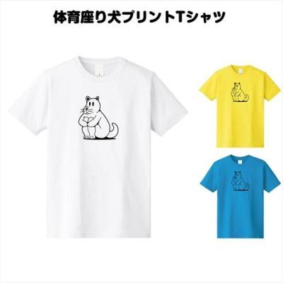 全3色体育座り犬プリントTシャツ