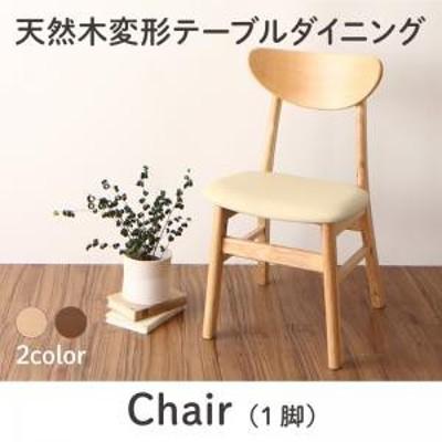 天然木変形テーブルダイニング Visuell ヴィズエル ダイニングチェア 1脚 チェアのみ チェア単品 1人掛け イス 椅子 いす 食卓 リビング