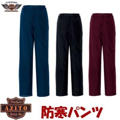 防寒着 防寒服 防寒パンツ 防風防寒着ズボン ウインター・ギア ボンディング素材az-8562