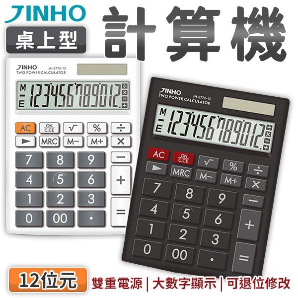 JINHO京禾 計算機 12位數 JH-2772-12 太陽能 大按鍵 商用 計算機 黑/白