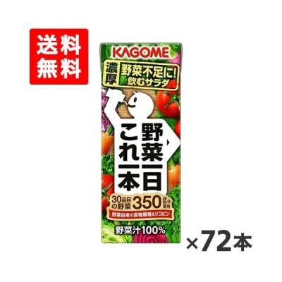 送料無料 72個 カゴメ 野菜一日これ一本200ml 賞味期限2021.09.20以降