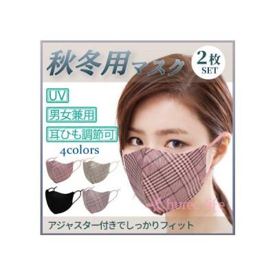 秋冬用マスク 2枚セット チェック柄 洗える 耳ひも調整可 アジャスター付き 男女兼用 ファッションマスク おしゃれ かわいい