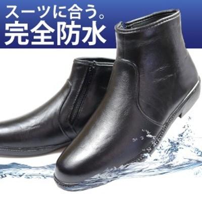 レインブーツ メンズ 長靴 ビジネス 黒 ブラック 完全防水 雨 Era 3500