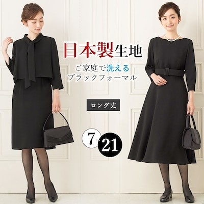 ご家庭で洗える 日本製生地使用 選べる ブラックフォーマルワンピース240210