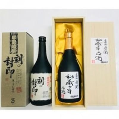 秘蔵古酒飲み比べセット(秘蔵十年古酒・刻の封印各720ml×1本)