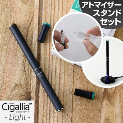 プルームテック 本体 スターターキット 電子タバコ 爆煙 新型 充電スタンド セット 純正より短い Cigallia シガリアライト おしゃれ