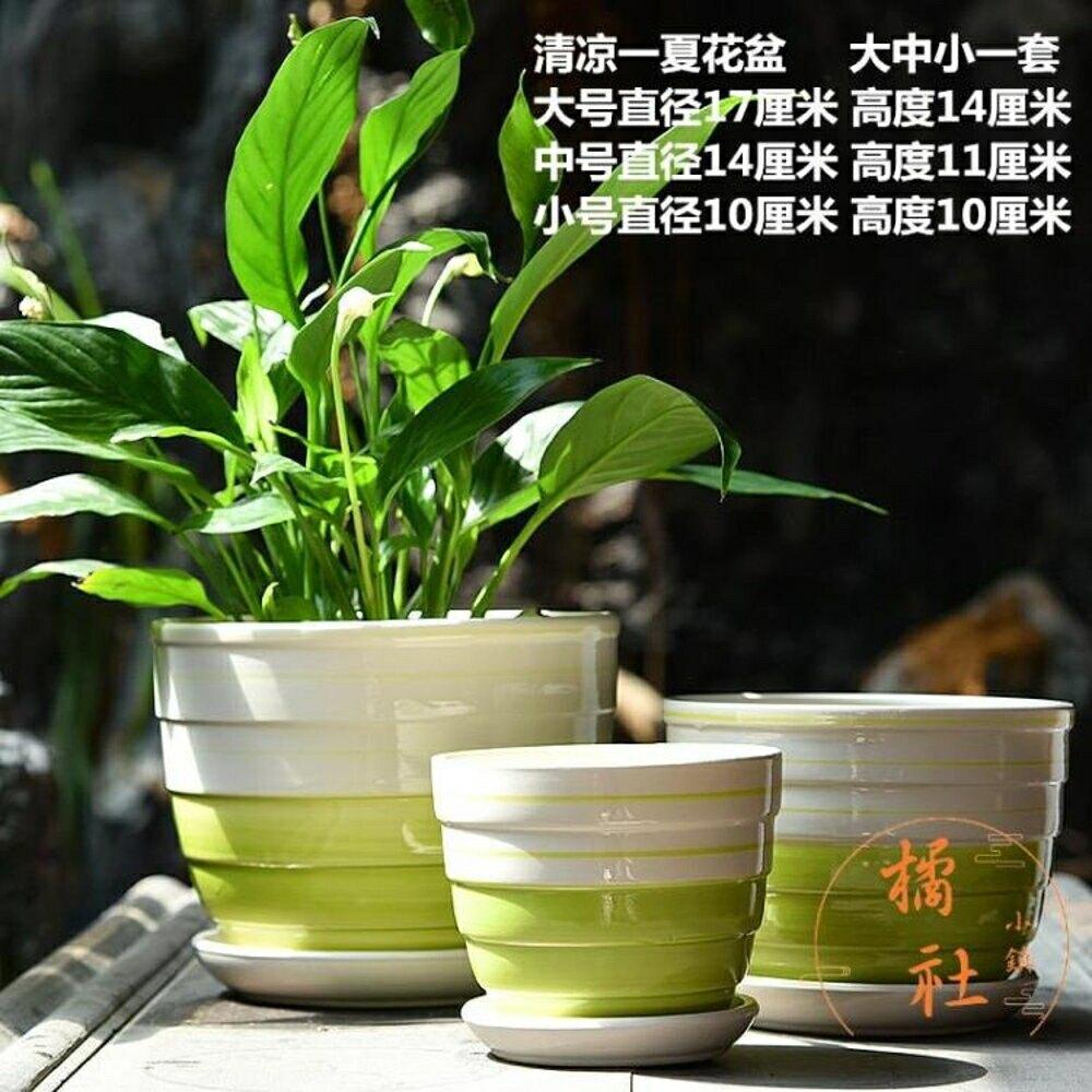 居家綠蘿吊蘭多肉花盆花園花盆陶瓷帶托盤【櫻田川島】