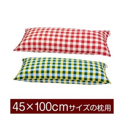 枕カバー 45×100cmの枕用ファスナー式  チェック綿100% ステッチ仕上げ