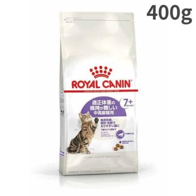 ロイヤルカナン アペタイトコントロールステアライスド 7+ 中 高齢猫用 400g